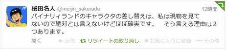 Sakurada1_4