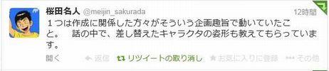 Sakurada2_2