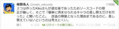 Sakurada3_2