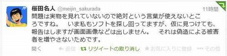 Sakurada4_2